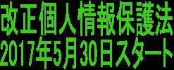 改正法スタート (1)